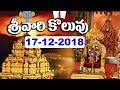 Srivari Koluvu | 17-12-18 | SVBC TTD