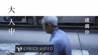 盧廣仲 - 大人中 YouTube 影片
