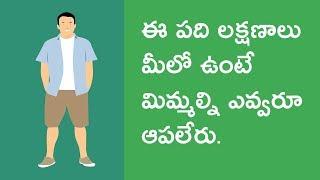 Top 10 Good Habits Of Success People I Success Secrets Tips I In Telugu I Telugu Bharathi
