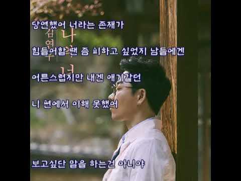 김연우 - 반성문 (가사)