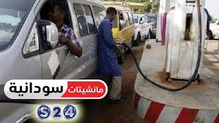 أزمة الوقود تعود من جديد وارتفاع تذاكر السفر إلى الولايات بنسبة 30 ...
