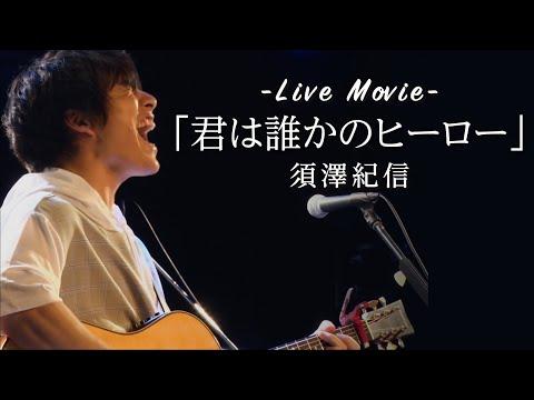 「君は誰かのヒーロー」 / 須澤紀信【ライブ映像】2019年5月18日@渋谷RUIDO.K2