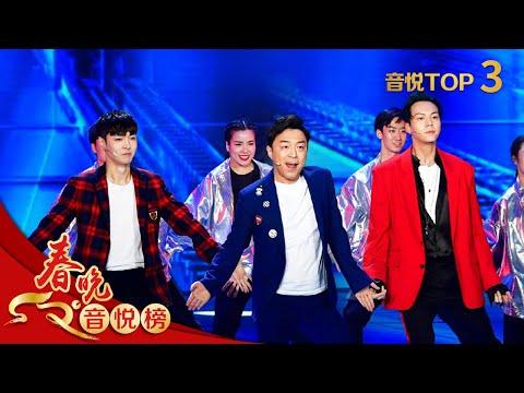 [2018央视春晚]歌曲《最好的舞台》 表演:黄渤 陈伟霆 张艺兴 | CCTV春晚