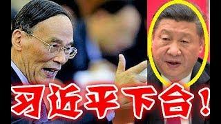 速看!中國經濟暴跌、王岐山大怒、習近平你自己承擔!