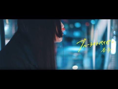 杏子 ‐ ブルーライトベイビー