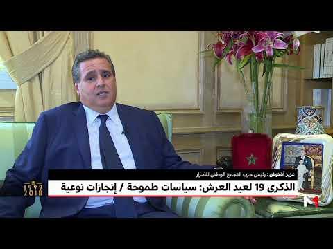 هذا ما قاله أخنوش عن الملك محمد السادس