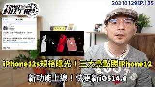 2021新iPhone12s規格流出三大亮點完勝iPhone12 新功能上線,快更新iOS14.4! 2020全球無線耳機總出貨最新品牌排名[20210129Tim哥科技午報]