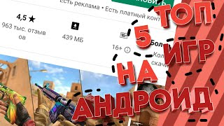 Топ 5 игр на андроид ☺☺☺ 😱😱😱