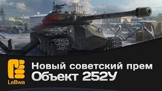 Новый советский прем Объект 252У