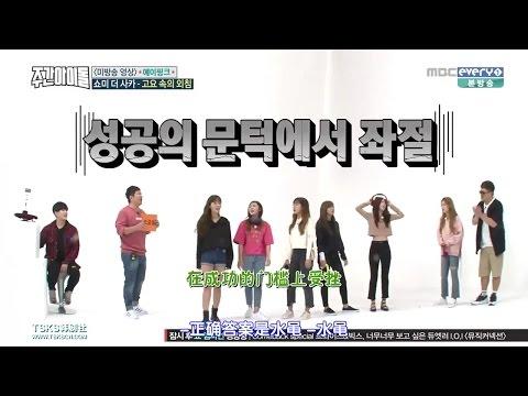 (中字)一周偶像Weekly Idol未公開特輯 - Apink篇