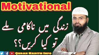 MOTIVATIONAL - Agar Zindagi Main Nakami Mile To Hum Kya Karain?? || By Adv Faiz Syed