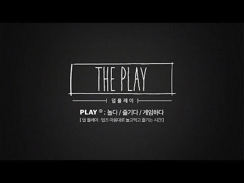 [덥:플레이(THE PLAY)] EP.4 Children's Day SP - 주연&큐&에릭 (JUYEON&Q&ERIC)