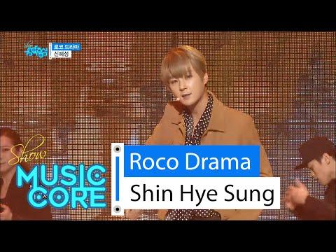 [HOT] Shin Hye Sung - Roco Drama, 신혜성 - 로코 드라마, Show Music core 20160123