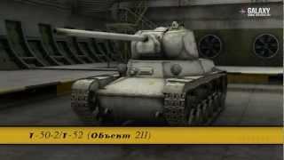 История Одного Танка - Т-50