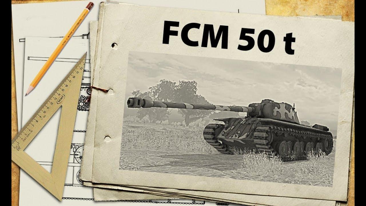 FCM 50t - сложные решения