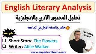 Literary Analysis (The Flowers  Alex Walker) (تحليل القصة القصيرة) By English With Simo