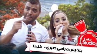 بلقيس و رامي صبري - خلينا (Coke Studio بالعربي) | 2016