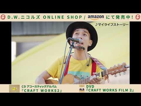 D.W.ニコルズ 野外ライブ 「つづけよう!」in KAKEGAWA ダイジェスト