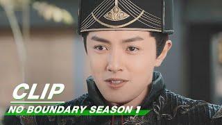 Clip: Zhan & Duanmu Finally Kiss And Make Up | No Boundary Season 1 EP20 | 玉昭令 第一季 | iQiyi