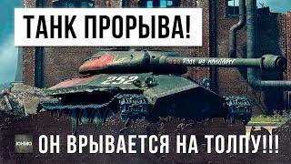 НАСТОЯЩИЙ ТАНК ПРОРЫВА!!! ОН ВРЫВАЕТСЯ НА ФЛАНГ В ОДИНОЧКУ ПРОТИВ КУЧИ ВРАГОВ!!!