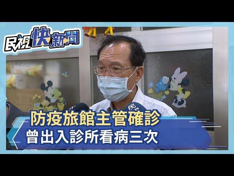 防疫旅館主管確診 曾出入診所看病三次-民視新聞