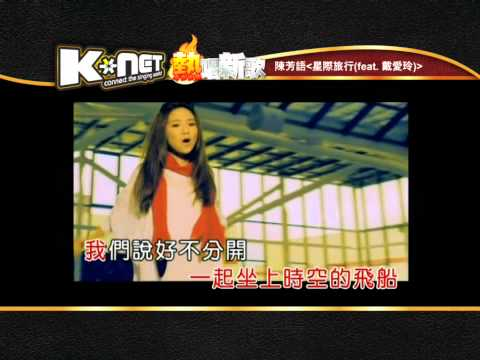 星際旅行(feat.戴愛玲) - 陳芳語 ( K-Net 熱唱新歌 )