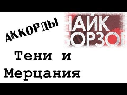 Найк Борзов - Тени и мерцания (cover)