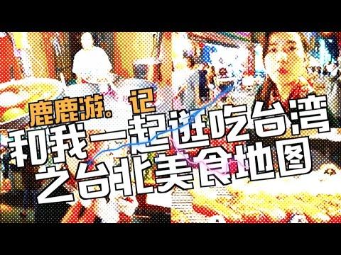 台湾美食真的像《康熙来了》里说的那么好吃吗?| 逛吃台湾【下】| 鹿鹿游记