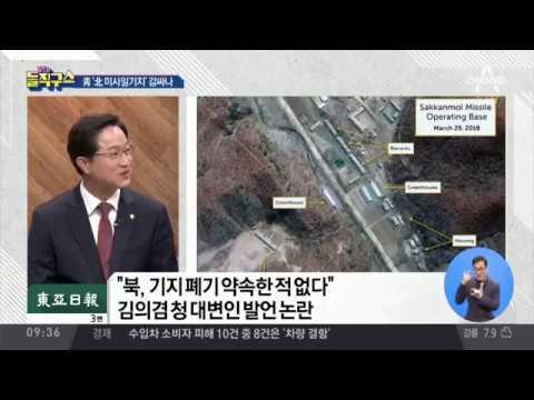 [2018.11.14] 김진의 돌직구쇼 95회
