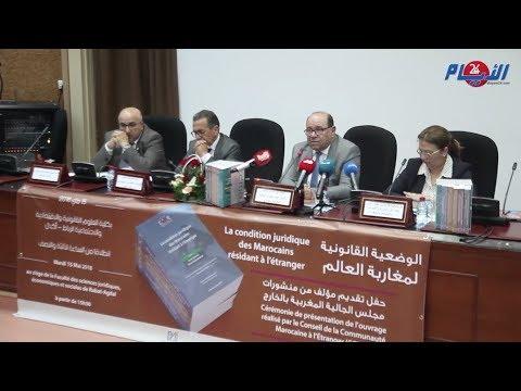 تقديم المؤلف التوثيقي القانوني لمجلس الجالية المغربية بالخارج بالرباط