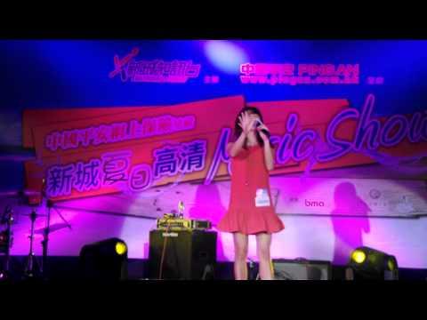 胡琳 - 東風 新城夏日高清Music Show 26/08/2012