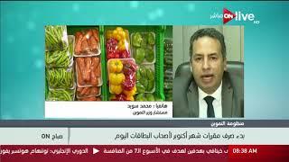 صباح ON - مستشار وزير التموين: بدء صرف الخبز المدعم خارج المحافظة ...