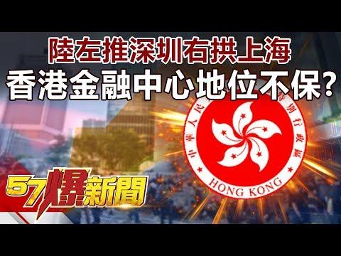 陸左推深圳右拱上海 香港金融中心地位不保!?《57爆新聞》精選篇 網路獨播版