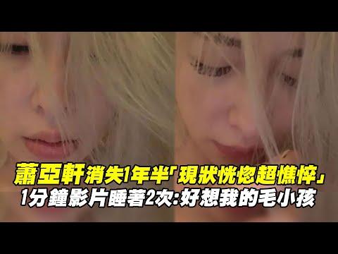 蕭亞軒消失1年半「現狀恍惚超憔悴」 1分鐘影片睡著2次:好想我的毛小孩