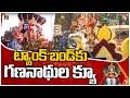 ట్యాంక్ బండ్కు గణనాథుల క్యూ | Ganesh Idols Immersion | Tank Bund | 10TV News