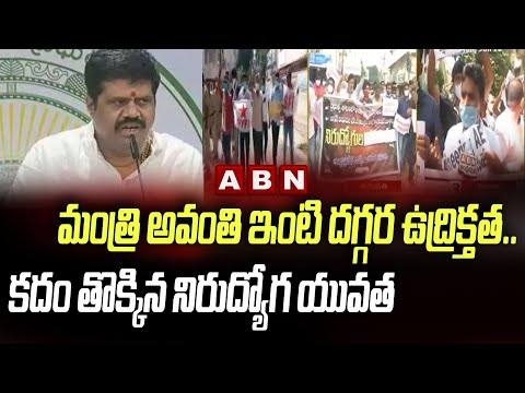 Unemployed youth stage stir at residence of Minister Avanthi against job calendar