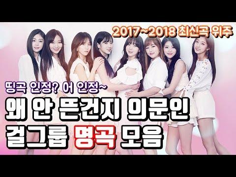 (17~18년도 곡 위주) 왜 묻혔는지 의문인 잘 알려지지 않은 걸그룹 명곡 모음! -타이틀 곡 편- (2017~2018 girl group's best songs!)