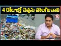 KTR Orders To GHMC Officials, Remove Garbage On Roads   Hyderabad   V6 News