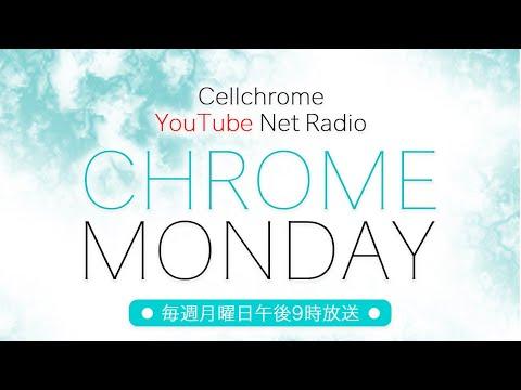 Radio「CHROME MONDAY」 #22 2021.03.08