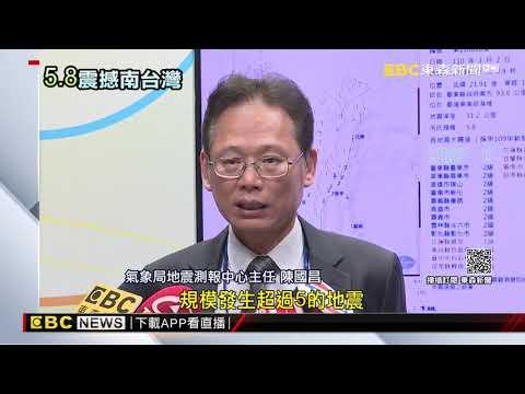 今年第二大地震!規模5.8 震央 位置超罕見@東森新聞 CH51