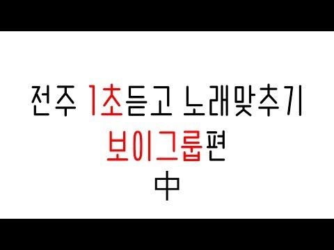 전주 1초 듣고 노래맞추기(보이그룹편) - 난이도 [중]