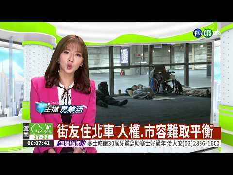 街友住台北車站 人權.市容難取平衡