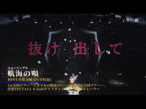 酸欠少女さユり『渋谷TSUTAYA O-EASTライブダイジェスト』『航海の唄』初回生産限定盤DVDにロングver収録