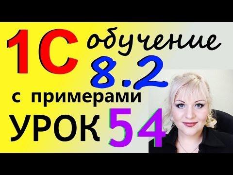Приход товара в 1с 8.2 предприятие видео