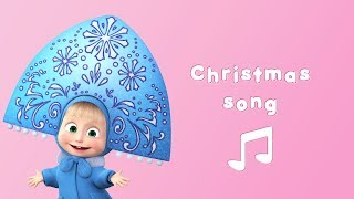 Masha and the Bear  ❄🎄 Christmas song 🎙Karaoke song!