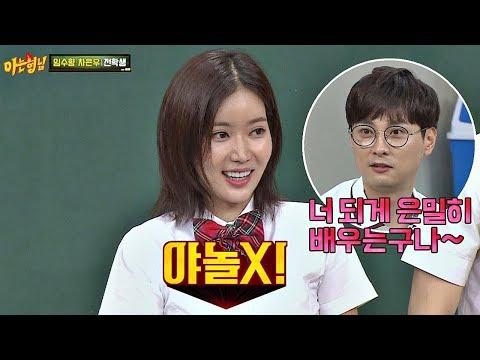 임수향(Im Soo-hyang)만의 은밀한 영어스쿨 ☞ 초특가 야놀X...? 아는 형님(Knowing bros) 137회