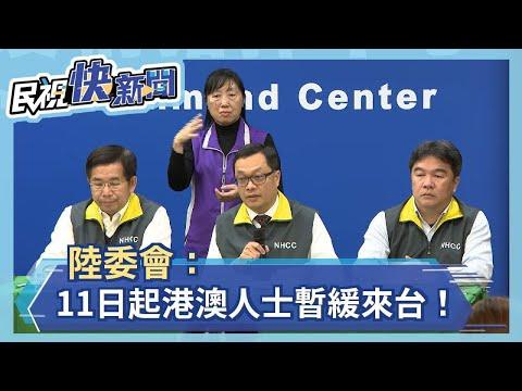 陸委會:11日起港澳人士暫緩來台!-民視新聞