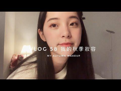 VLOG 58 我的秋季妝容