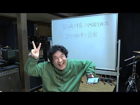 岡崎体育 「24時間生配信ひとり曲作り合宿」ダイジェスト映像