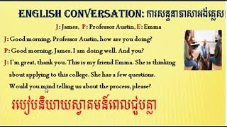 Study english khmer daily greeting conversation youtube musicbaby study english khmer daily greeting conversation youtube m4hsunfo